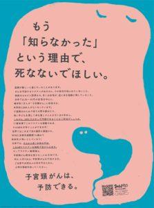 子宮頸がんワクチン新聞広告
